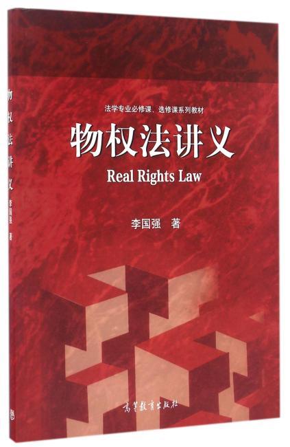 物权法讲义