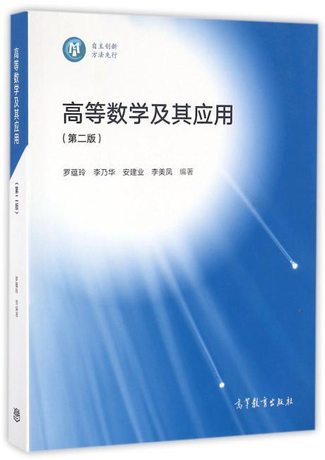 高等数学及其应用(第二版)
