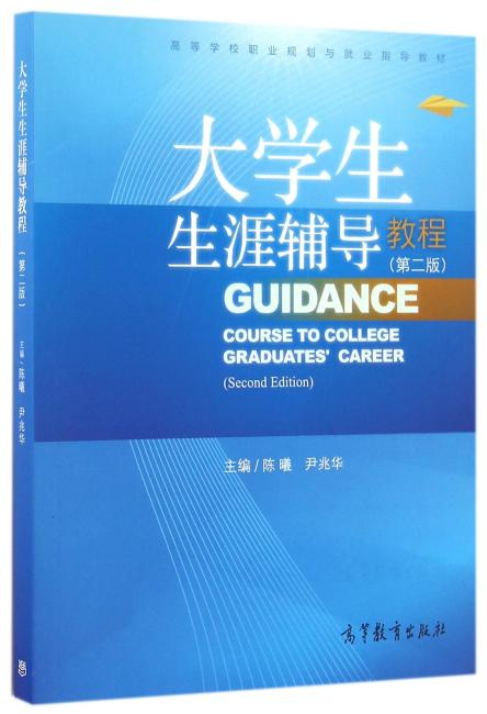 大学生生涯辅导教程(第二版)