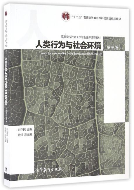 人类行为与社会环境(第三版)
