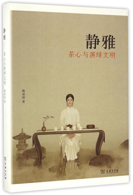 静雅——茶心与演绎文明