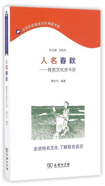 人名春秋——姓名文化古今谈(北京市民语言文化阅读书系)