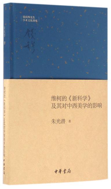 维柯的《新科学》及其对中西美学的影响(钱宾四先生学术文化讲座)