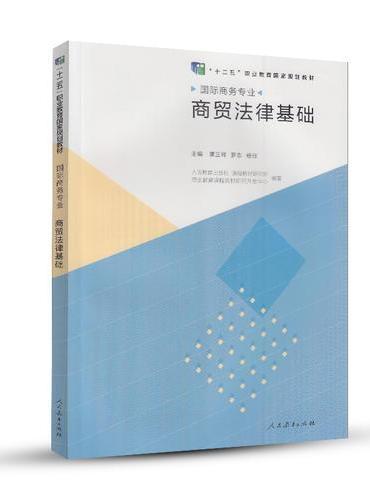 """""""十二五""""职业教育国家规划教材 国际商务专业 商贸法律基础"""