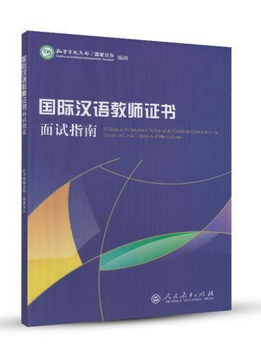 国际汉语教师证书面试指南