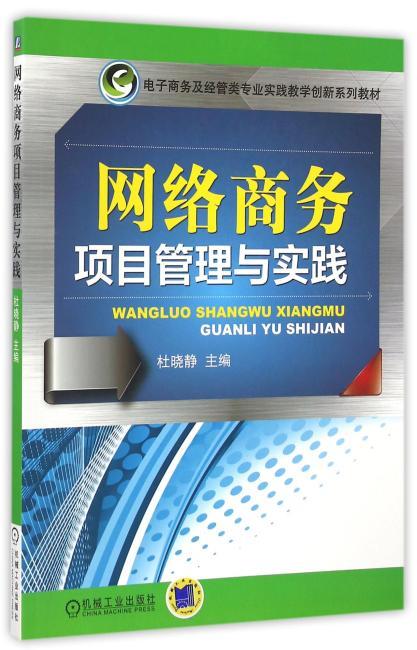 网络商务项目管理与实践