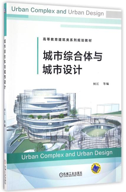 城市综合体与城市设计