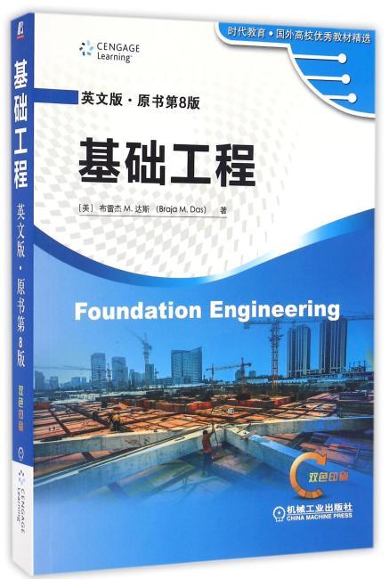 基础工程(英文版 原书第8版)