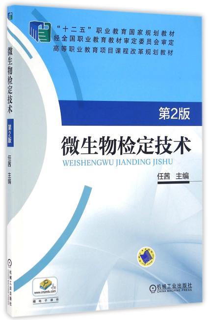 微生物检定技术 第2版