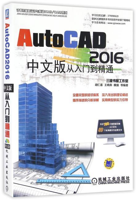 AutoCAD 2016中文版从入门到精通