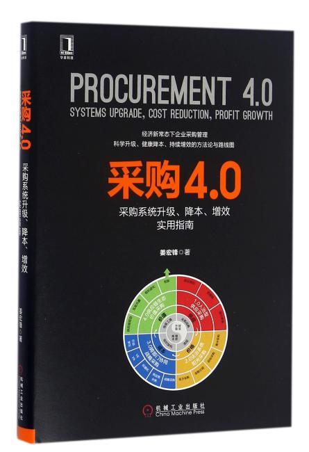 采购4.0:采购系统升级、降本、增效实用指南
