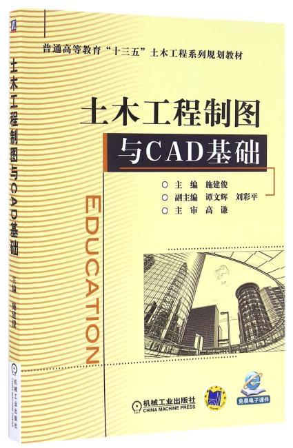土木工程制图与CAD基础