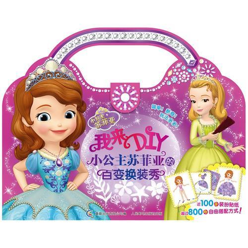 我来DIY 小公主苏菲亚的百变换装秀