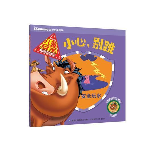 迪士尼儿童安全教育互动绘本——小心,别跳