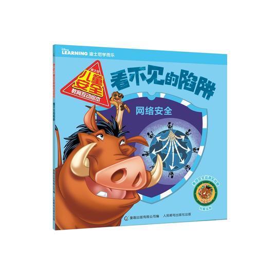 迪士尼儿童安全教育互动绘本——看不见的陷阱