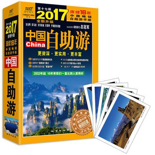 中国自助游(2017全新升级版)连续畅销16年的中国自助游手册