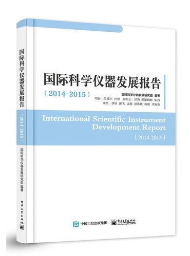 国际科学仪器发展报告(2014—2015)