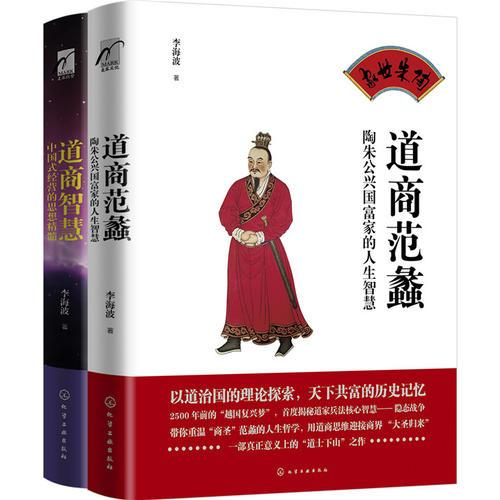 道商思维(套装2册)