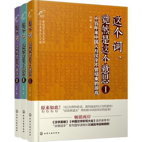 词解中国(套装3册)