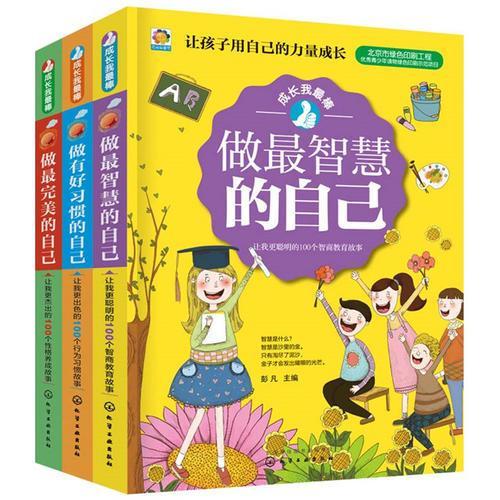 成长我最棒(第一辑):关于励志、独立与社会交往的故事(套装3册)