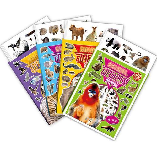 好玩的动物创意泡泡贴(套装共4册)