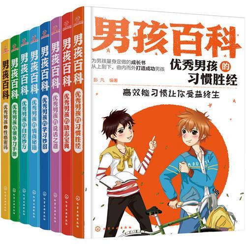 男孩百科:打造超级学霸,人气男孩的成长书(套装共8册)