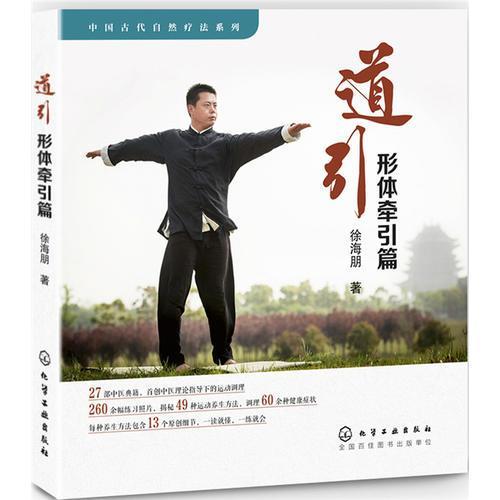 中国古代自然疗法系列--道引·形体牵引篇