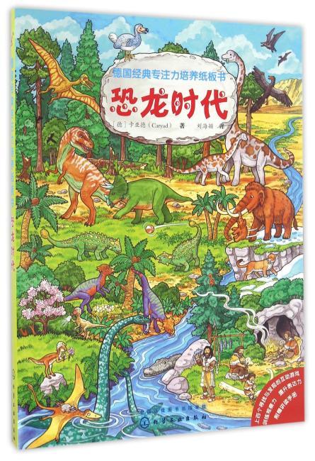 德国经典专注力培养纸板书. 恐龙时代