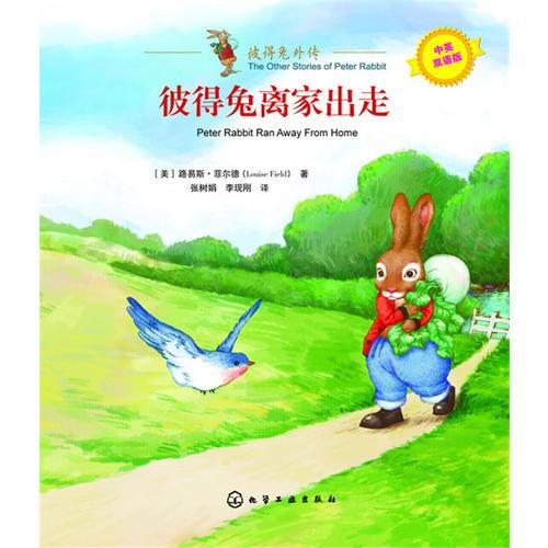 彼得兔外传--彼得兔离家出走