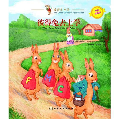 彼得兔外传--彼得兔去上学