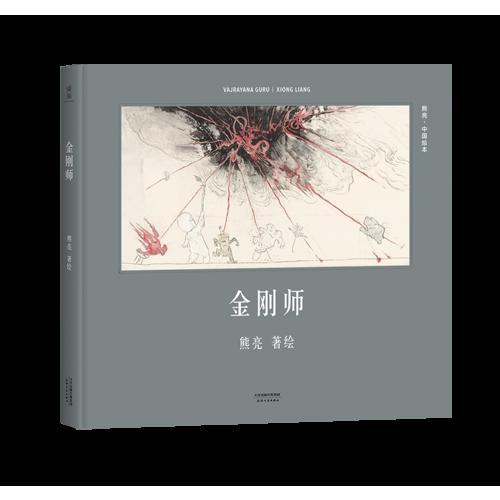 金刚师(首位提名国际安徒生奖的中国插画家;真正原汁原味的中国原创绘本;中国古典文化与传说的启蒙书)