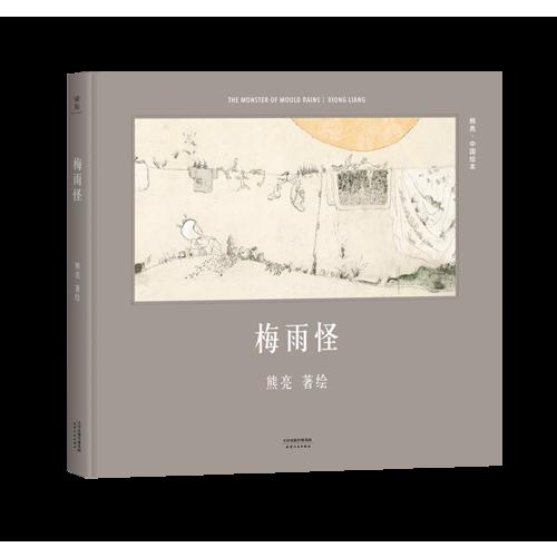 梅雨怪(首位提名国际安徒生奖的中国插画家;真正原汁原味的中国原创绘本;中国古典文化与传说的启蒙书)