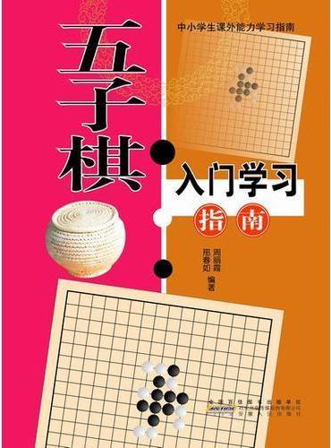 五子棋入门学习指导