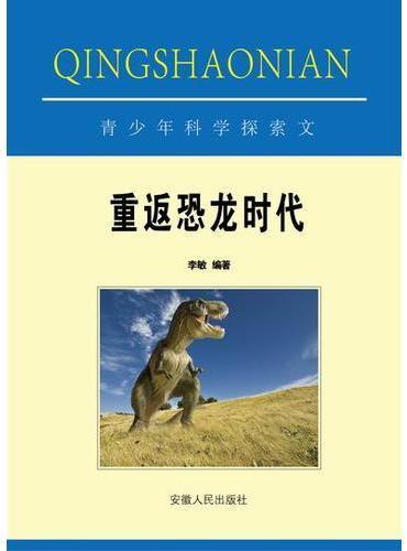 重返恐龙时代
