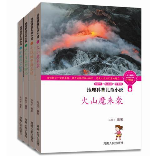 地理科普儿童小说(套装共4册)