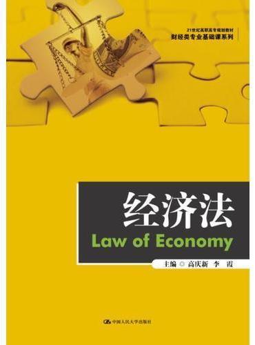 经济法(21世纪高职高专规划教材·财经类专业基础课系列)