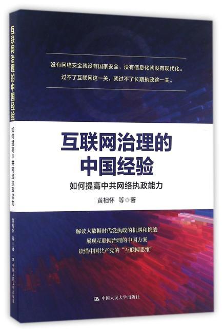 互联网治理的中国经验:如何提高中共网络执政能力
