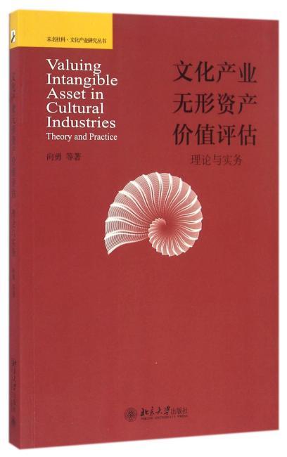 文化产业无形资产价值评估:理论与实务