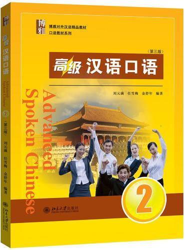 高级汉语口语 2 (第三版)