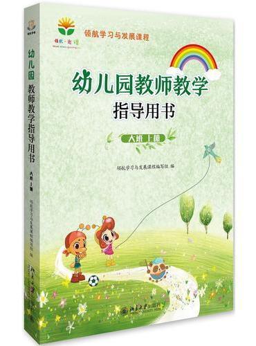 幼儿园教师教学指导用书(大班上册)