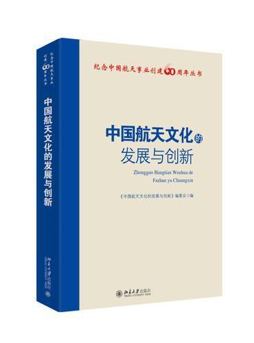 中国航天文化的发展与创新