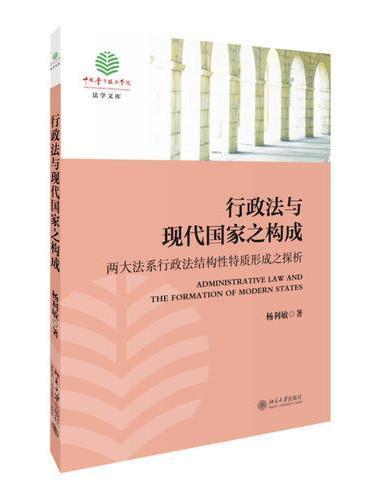 行政法与现代国家之构成——两大法系行政法结构性特质形成之探析