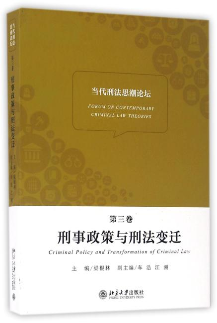 当代刑法思潮论坛(第三卷):刑事政策与刑法变迁