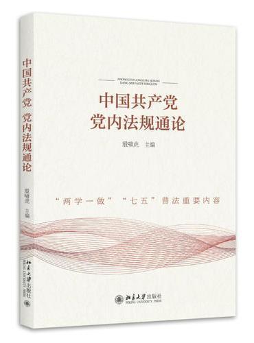 中国共产党党内法规通论