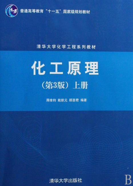 化工原理(第3版)上册