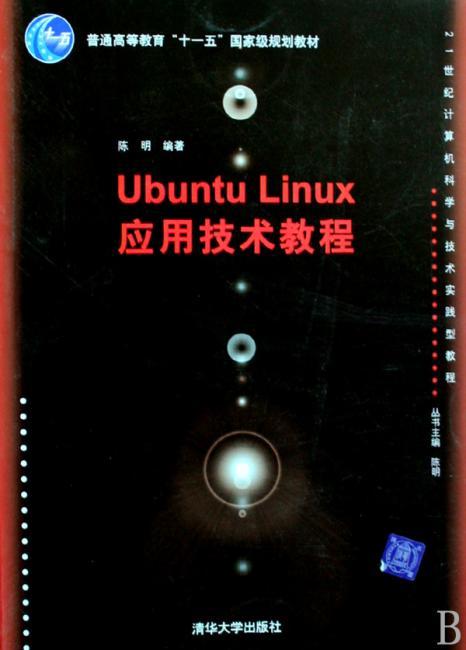Ubuntu Linux应用技术教程