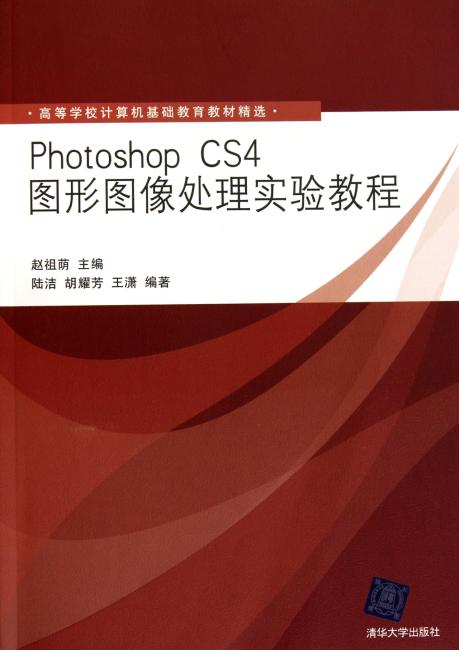 Photoshop CS4图形图像处理实验教程