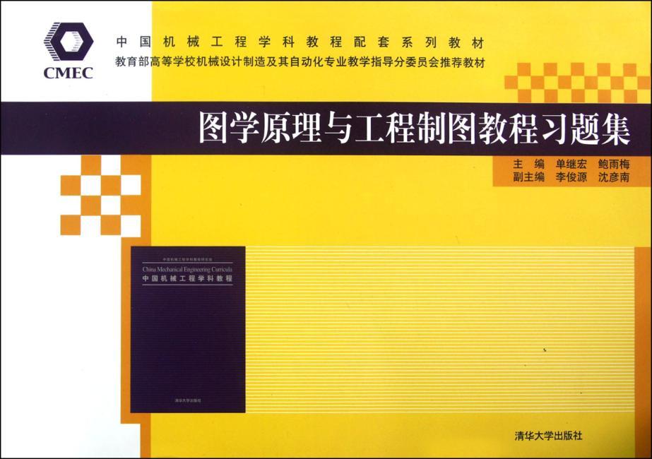 图学原理与工程制图教程习题集