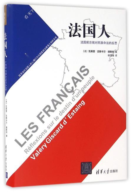 法国人:法国前总统对民族命运的反思