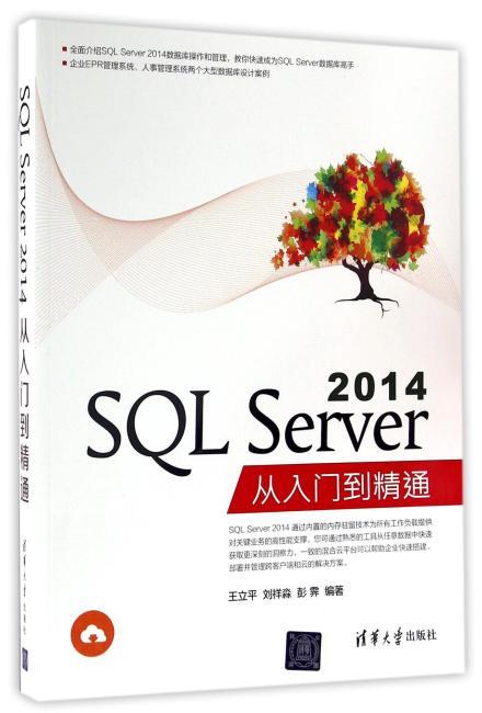 SQL Server 2014从入门到精通